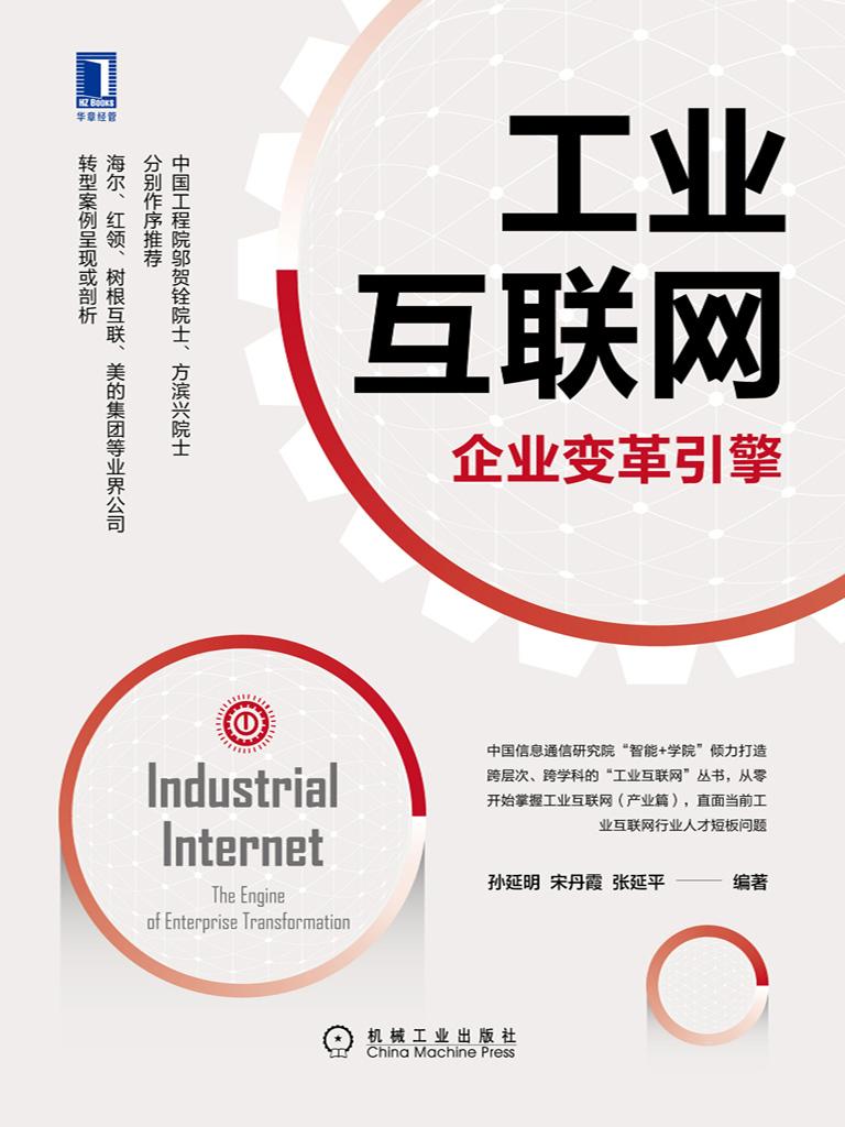 工业互联网:企业变革引擎