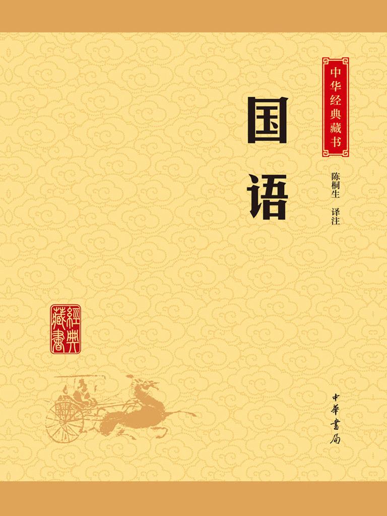 国语(中华经典藏书 升级版)