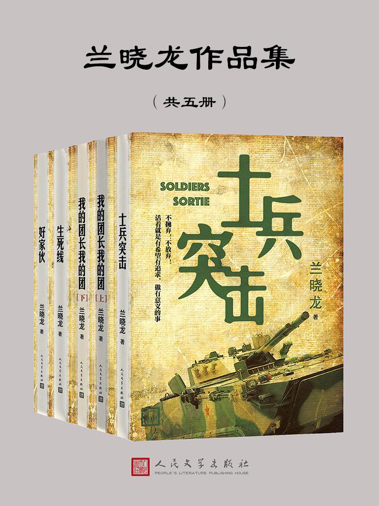 兰晓龙作品集(共五册)