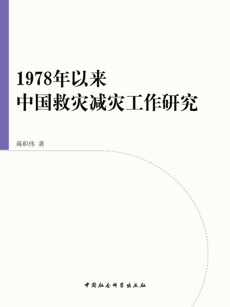 1978 年以来中国救灾减灾工作研究