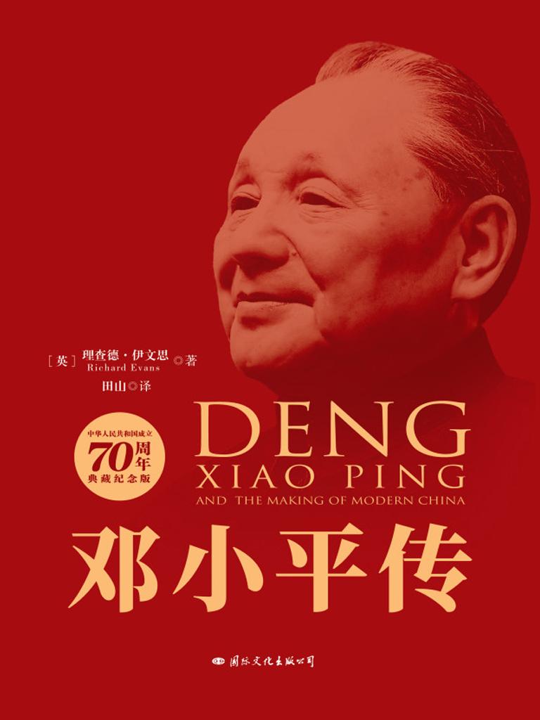 邓小平传(典藏纪念版)
