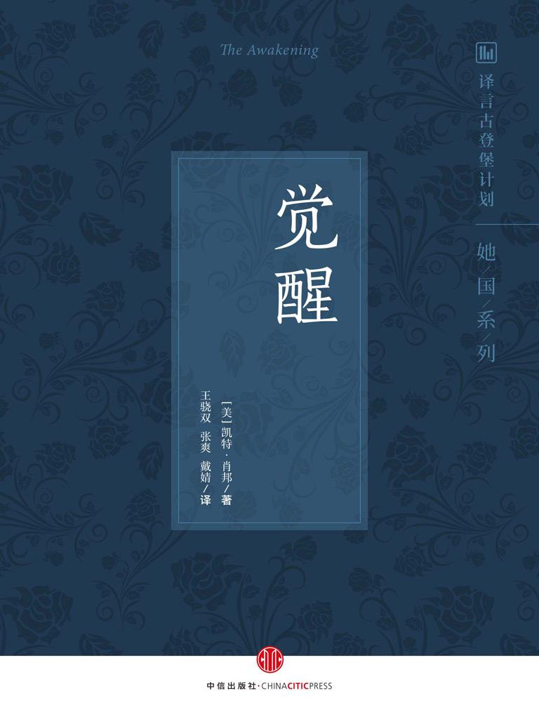 觉醒(双语版 译言古登堡计划)