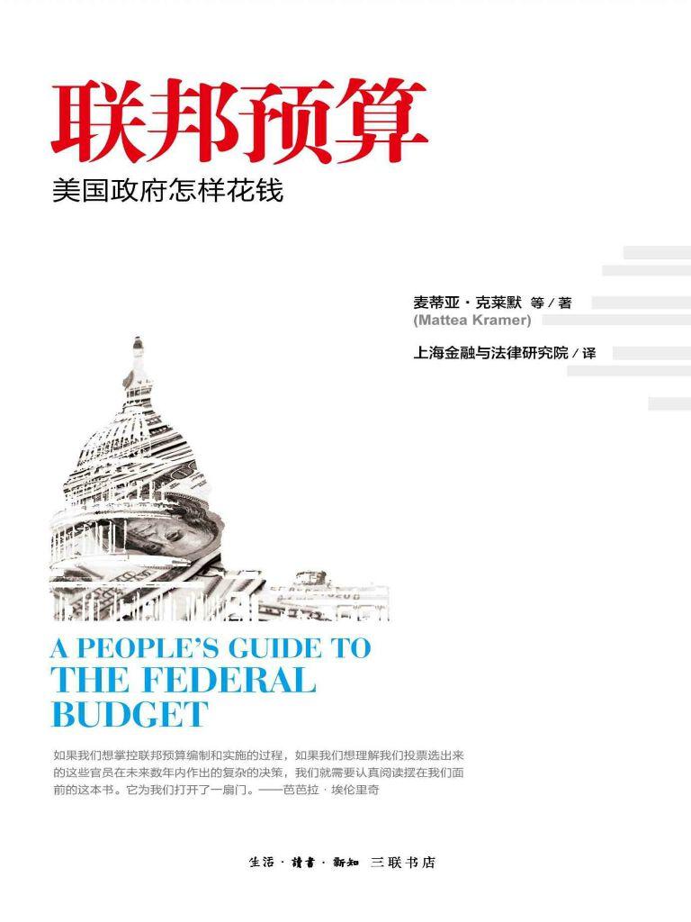 联邦预算:美国政府怎样花钱