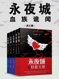 永夜城:血族詭聞(共5冊)