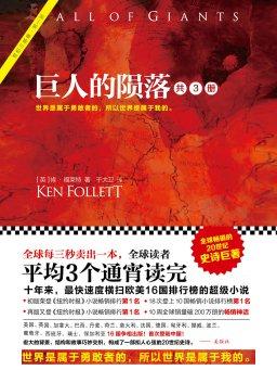 肯·福莱特经典:巨人的陨落(共3册)