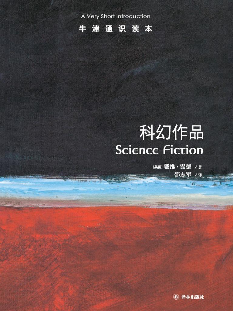 牛津通识读本:科幻作品(中文版)
