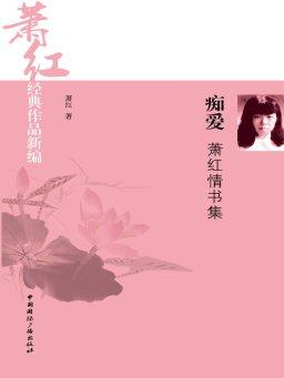 痴爱:萧红情书集