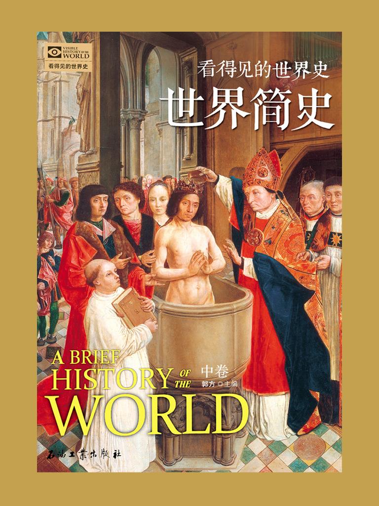 看得见的世界史:世界简史(中卷)