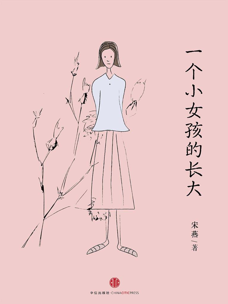 一个小女孩的长大(中国故事)