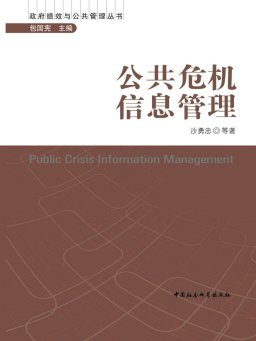 公共危机信息管理