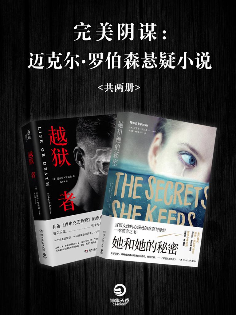 完美阴谋:迈克尔·罗伯森悬疑小说集(共二册)