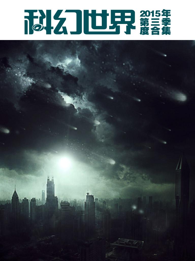 科幻世界·2015年第三季度合集