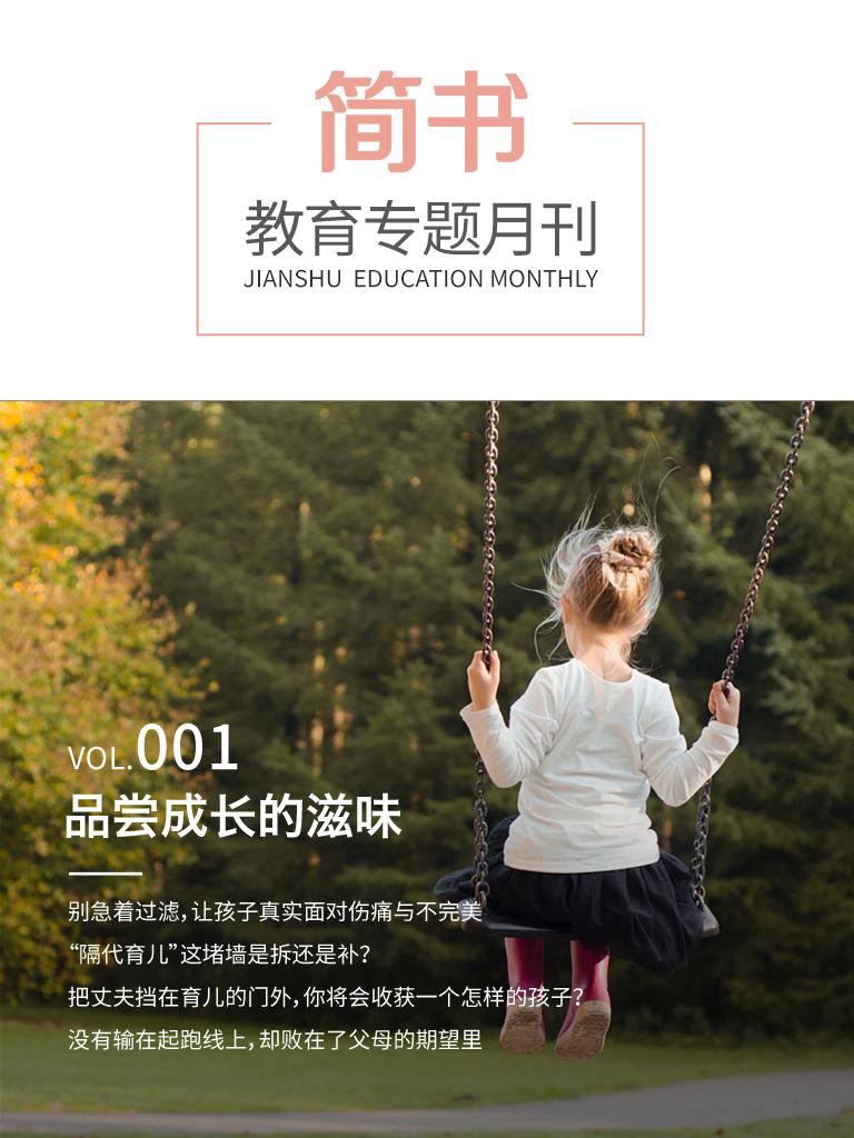 简书教育月刊001·品尝成长的滋味
