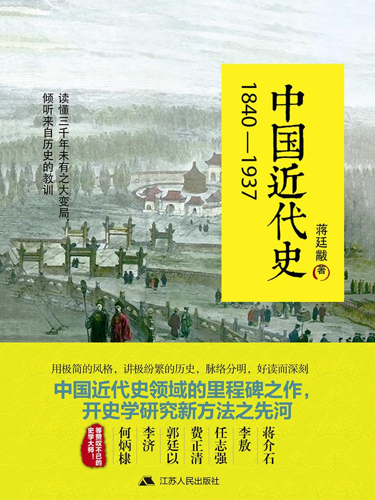 中国近代史(1840-1937)