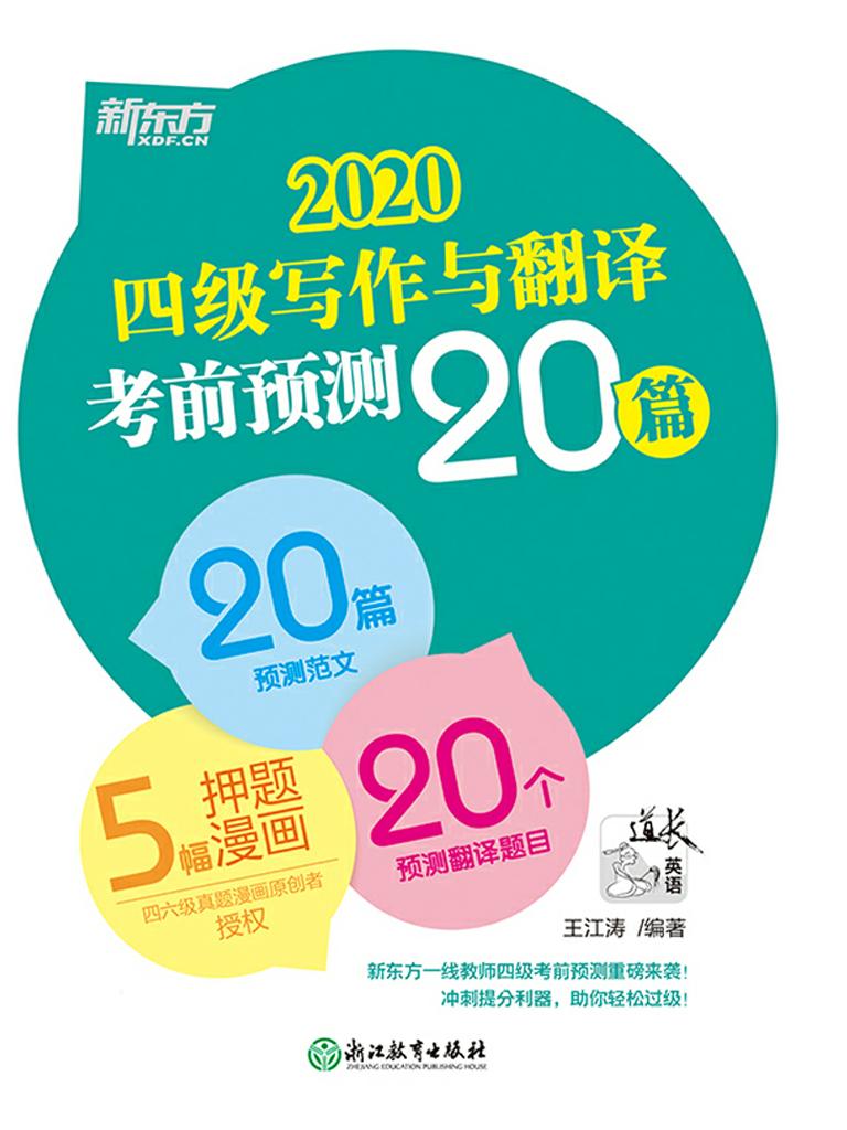 2020 四级写作与翻译考前预测20篇