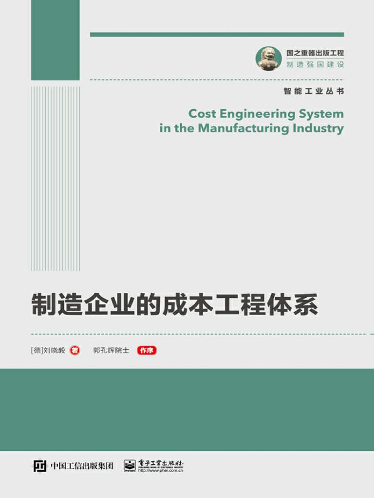 制造企业的成本工程体系