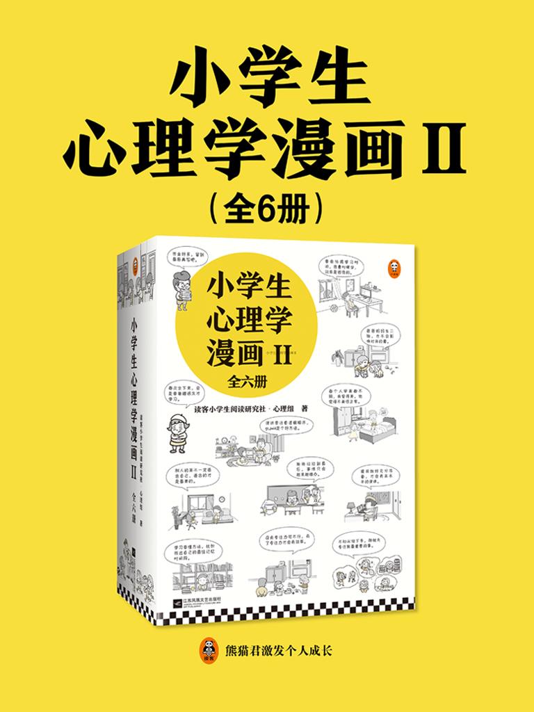 小学生心理学漫画 Ⅱ (全6册)