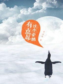 这个企鹅有点屌(千种豆瓣高分原创作品·看小说)