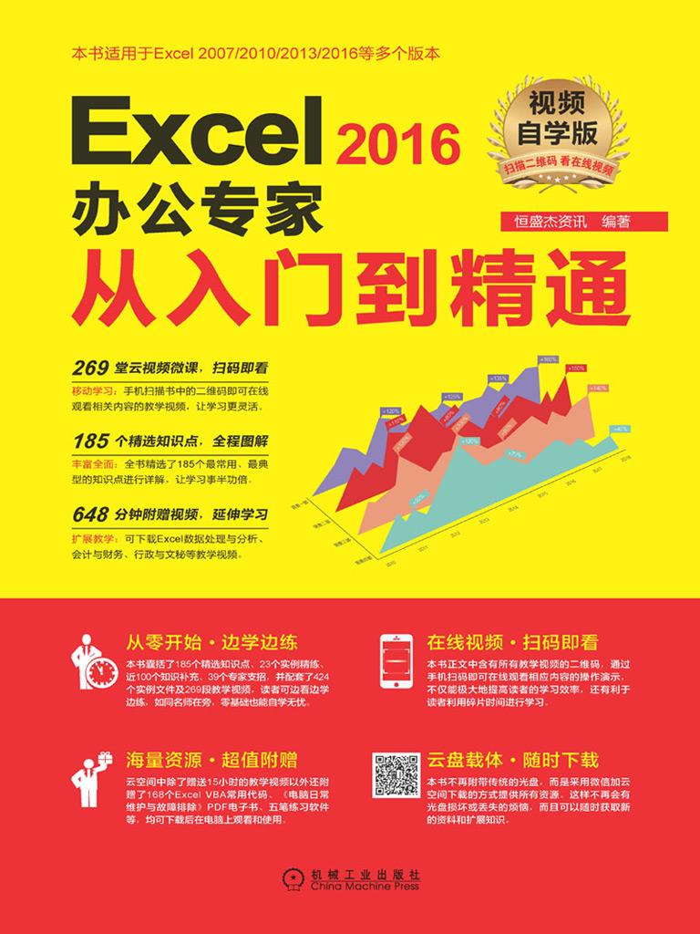 Excel 2016办公专家从入门到精通(视频自学版)