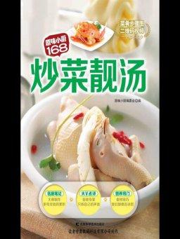 原味小厨168 炒菜靓汤