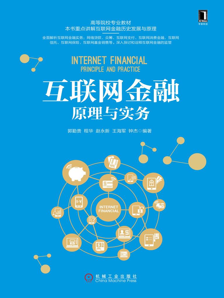 互联网金融原理与实务