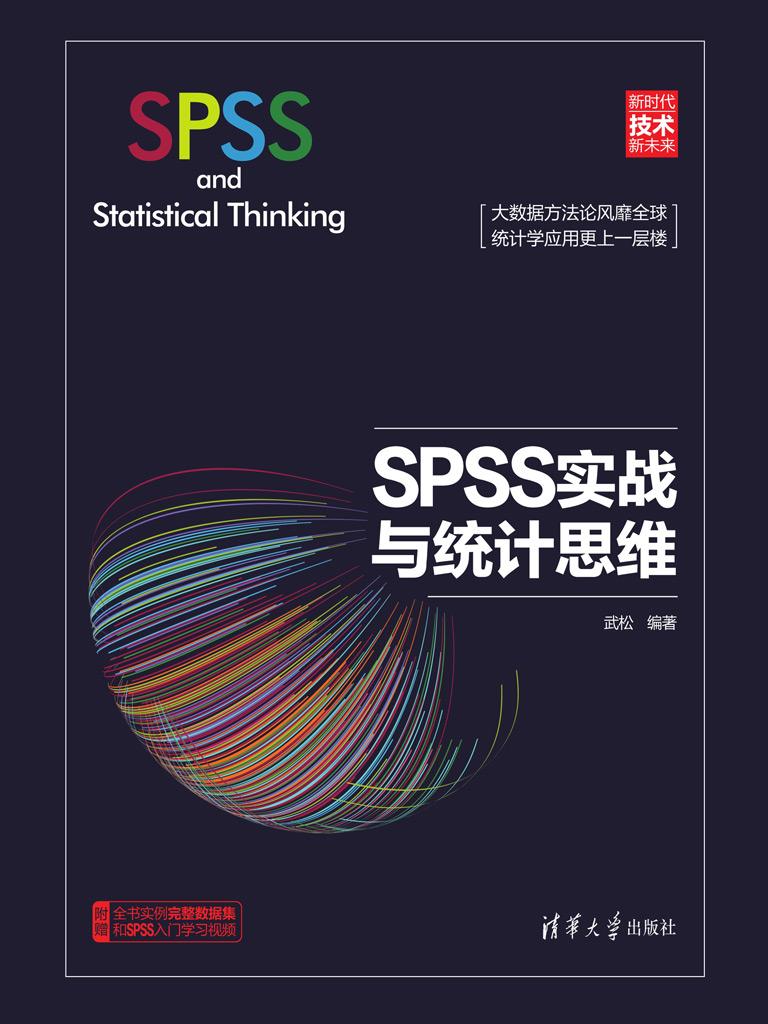 SPSS实战与统计思维