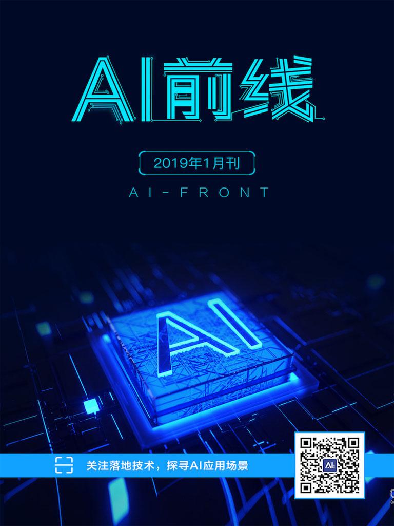 AI前线(2019年1月)