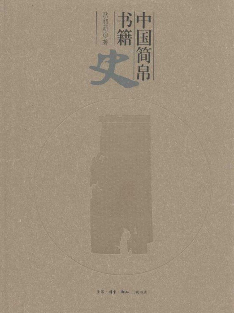 中国简帛书籍史