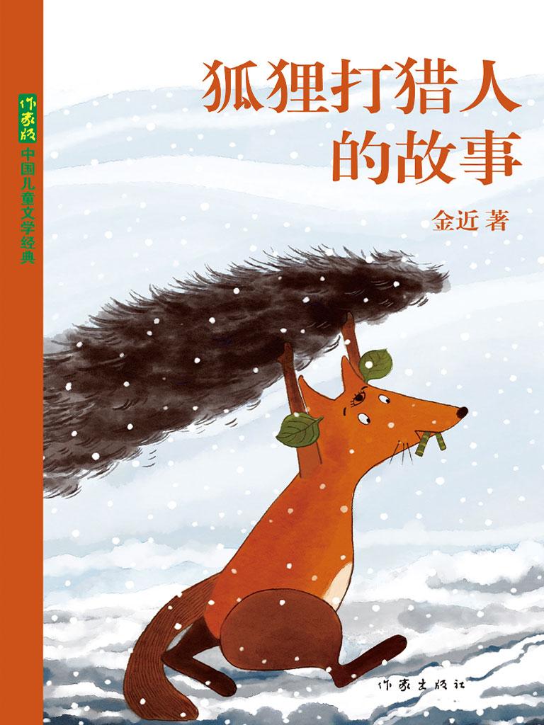 狐狸打猎人的故事