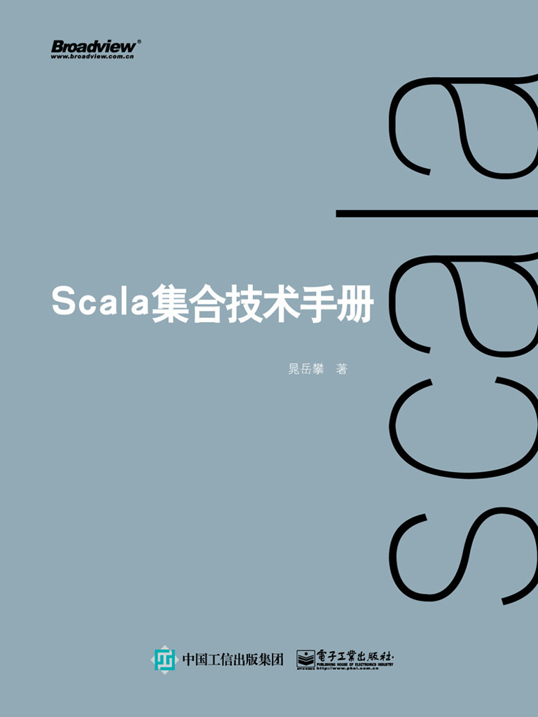Scala集合技术手册