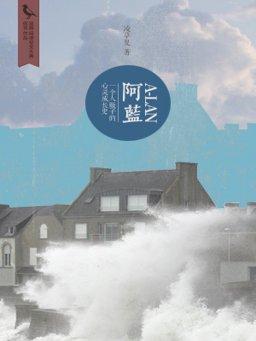 阿蓝(千种豆瓣高分原创作品·世间态)