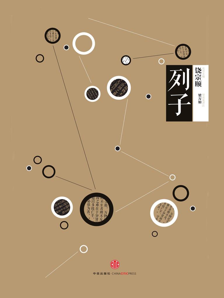 中信国学大典:列子