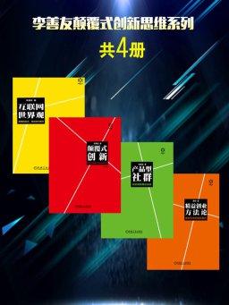 李善友颠覆式创新思维系列(共四册)