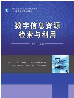高等学校专业教材·数字信息资源检索与利用