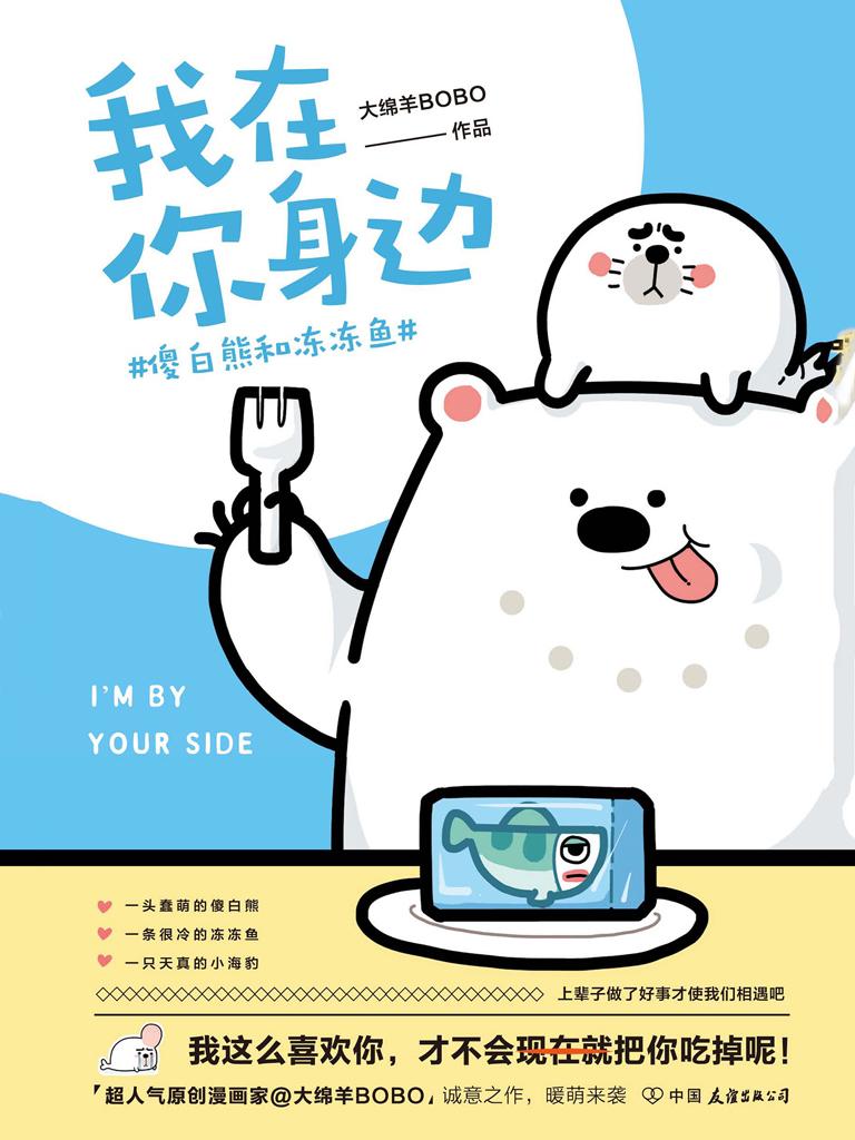我在你身边:傻白熊和冻冻鱼