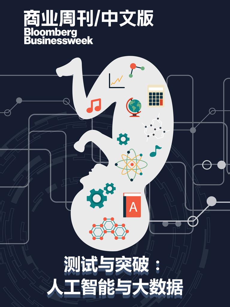 商业周刊:测试与突破——人工智能与大数据
