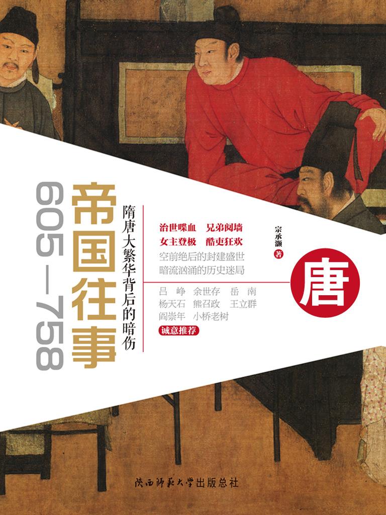 帝国往事:隋唐大繁华背后的暗伤(605-758)