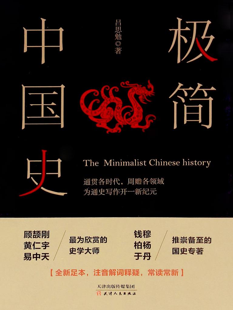 极简中国史(吕思勉 著)