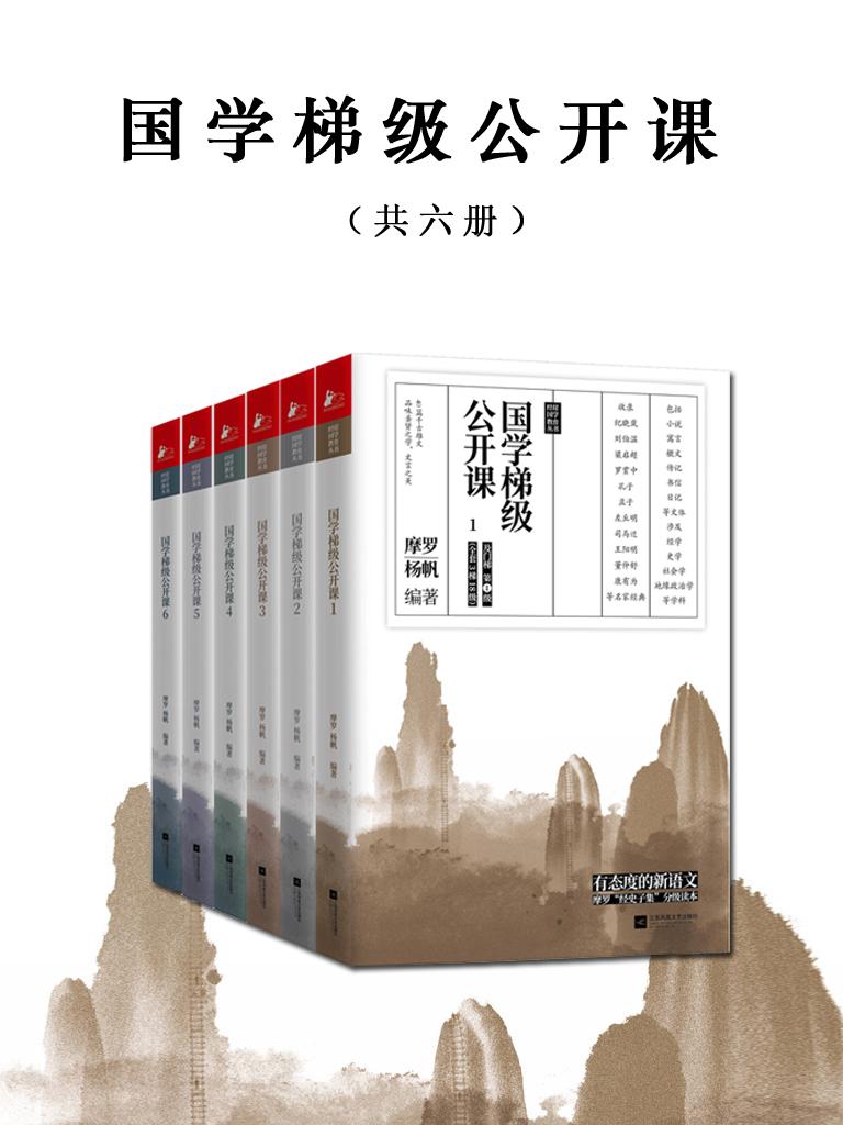 国学梯级公开课(共六册)