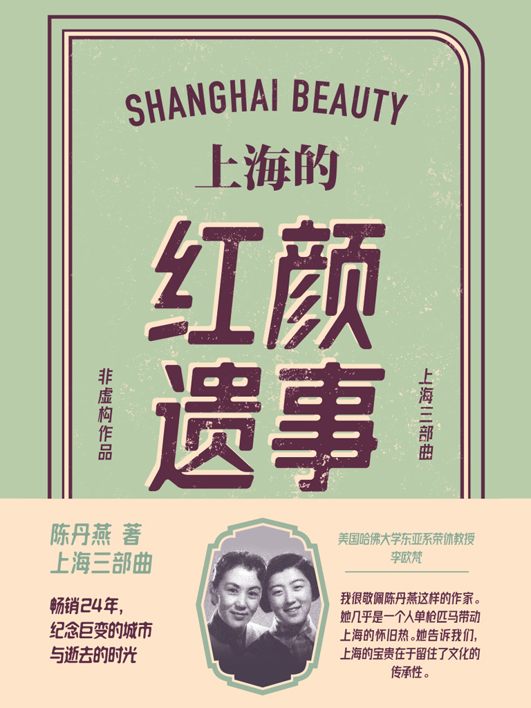 上海的红颜遗事