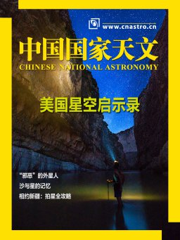 中国国家天文·美国星空启示录