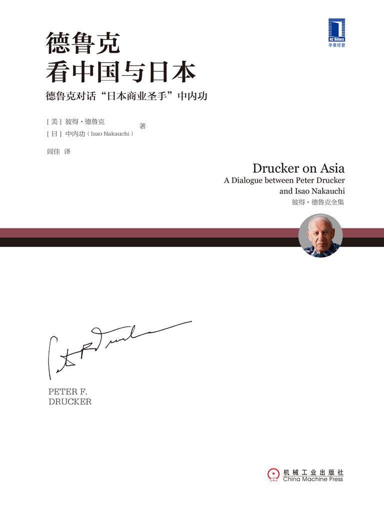 """德鲁克看中国与日本:德鲁克对话""""日本商业圣手""""中内功"""