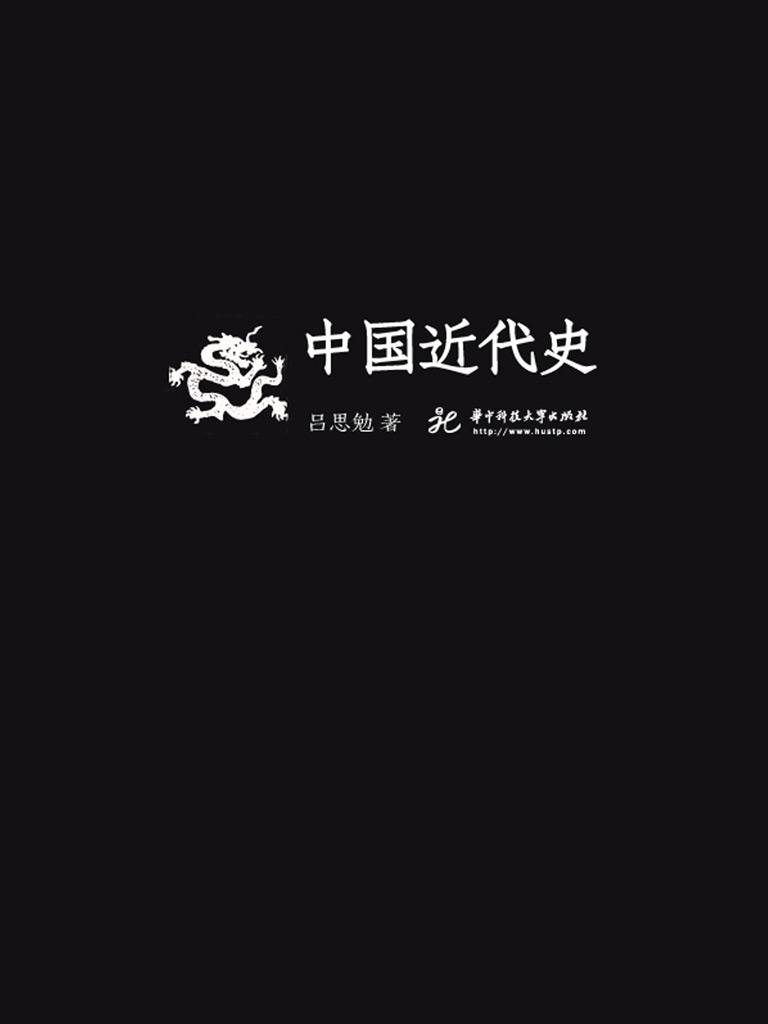 中国近代史(吕思勉文丛)