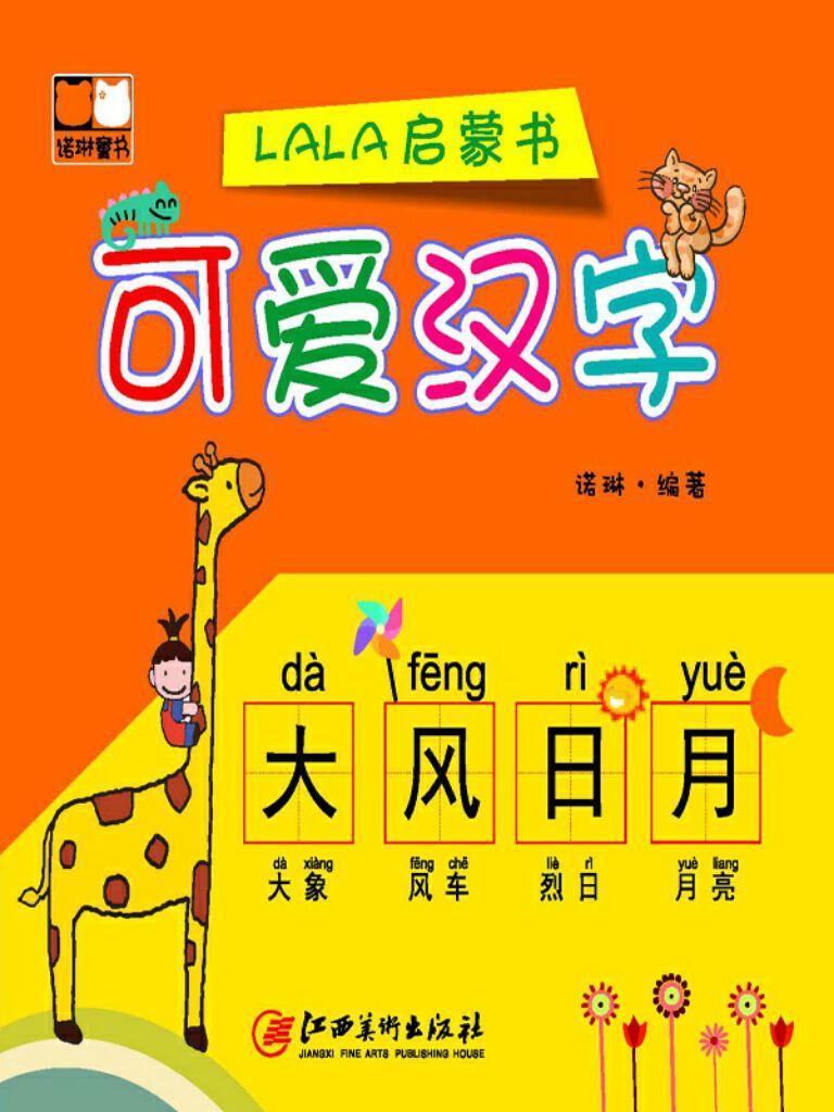 Lala启蒙书:可爱汉字