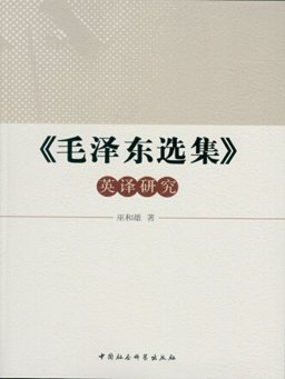 《毛泽东选集》英译研究