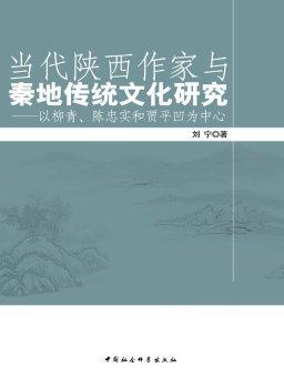 当代陕西作家与秦地传统文化研究:以柳青、陈忠实和贾平凹为中心