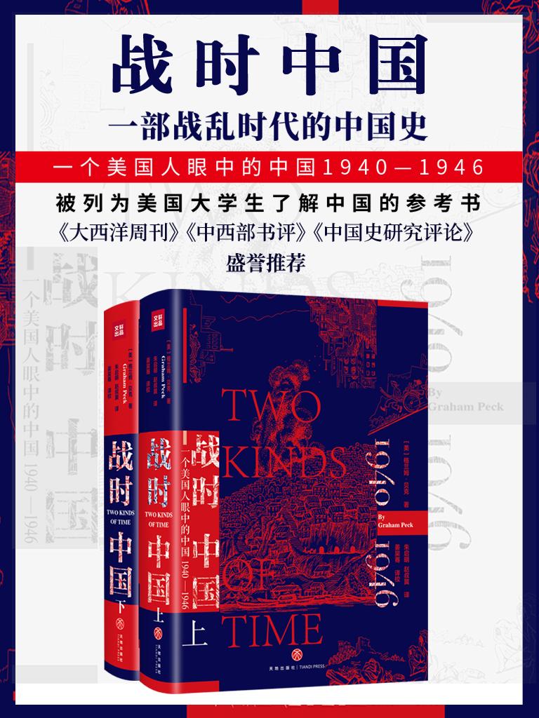战时中国:一个美国人眼中的中国1940-1946