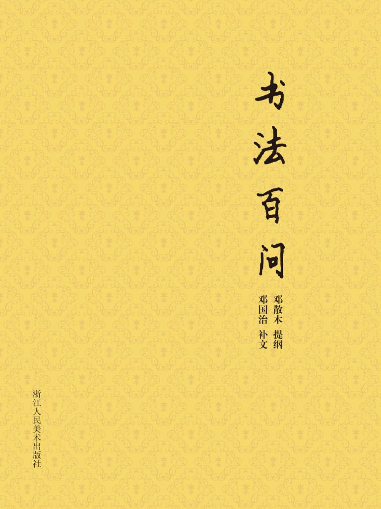 书法百问(散木著作集)