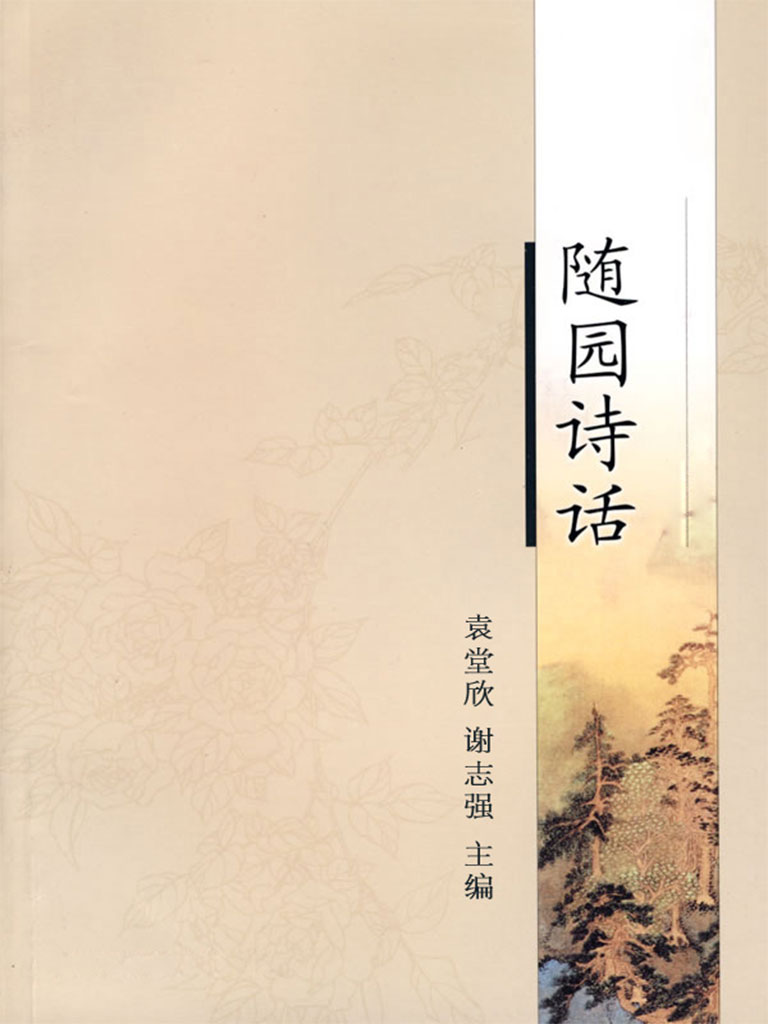 随园诗话(中华国学经典)
