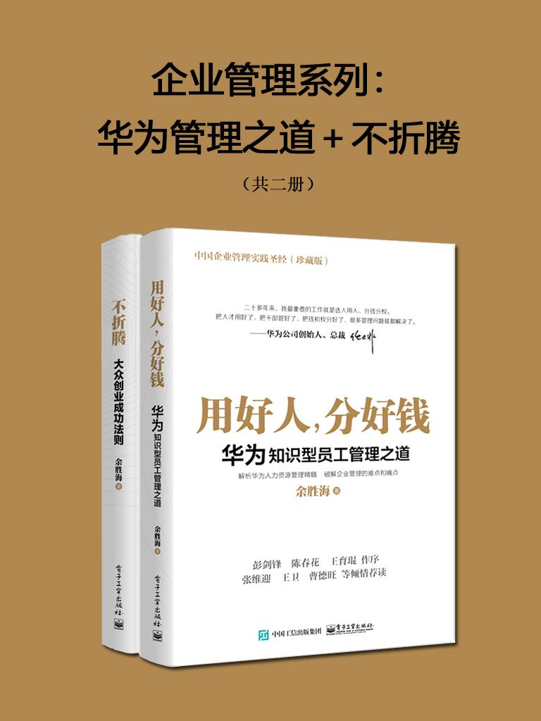 企业管理系列:华为管理之道+不折腾(共二册)
